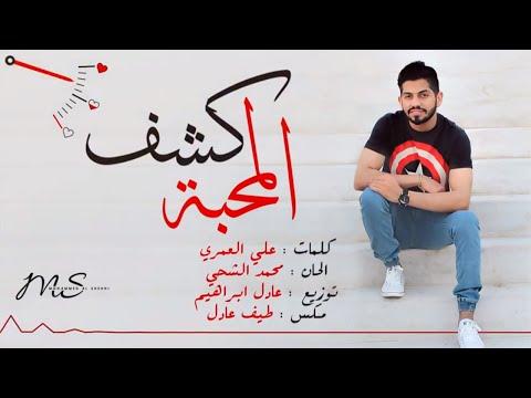 محمد الشحي - كشف المحبة (حصرياً ) | 2016