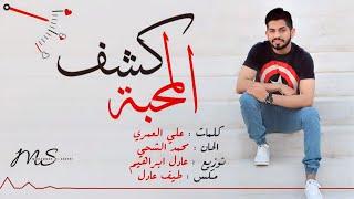محمد الشحي - كشف المحبة ( حصرياً ) | 2016