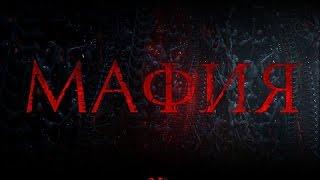 «Мафия: Игра на выживание» — фильм в СИНЕМА ПАРК