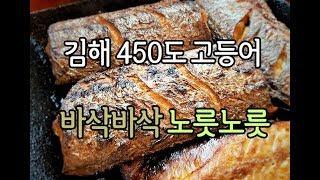 김해 생선구이집 450도 고등어