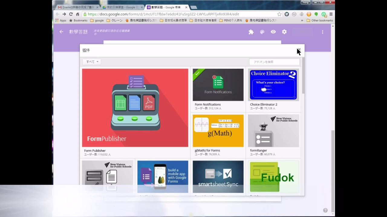 Google Form教學(谷歌表格教學) - YouTube