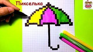 Как Рисовать Зонтик по Клеточкам ♥ Рисунки по Клеточкам #pixelart