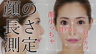 【小顔検証】キャバ嬢の顔の大きさ測ったらまさかの結果にw