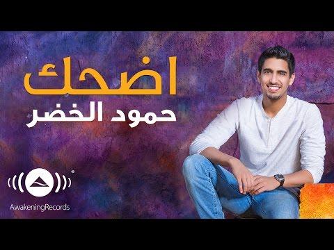 Humood - Edhak (Smile) | حمود الخضر - اضحك