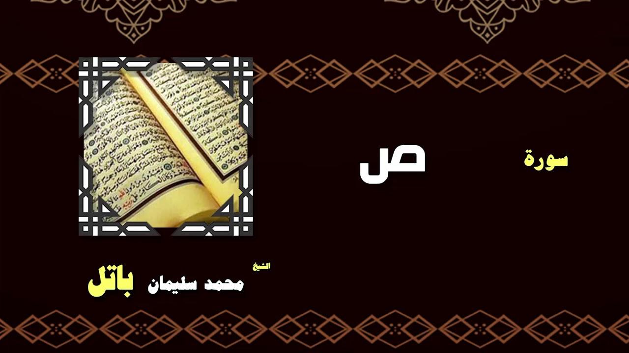 القران الكريم بصوت الشيخ محمد سليمان باتل | سورة ص