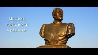 Могила кошового атамана Івана Сірко(, 2015-02-16T15:23:45.000Z)