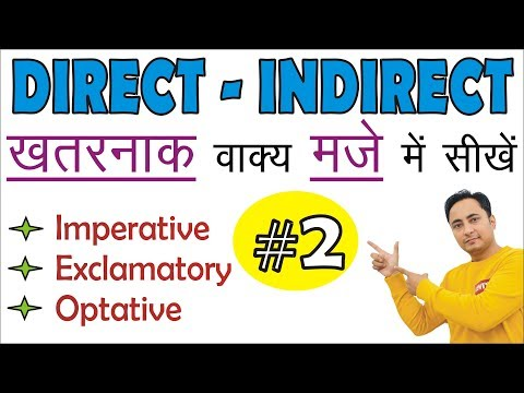 Narration In English Grammar In Hindi | Imperative, Exclamatory & Optative Sentences