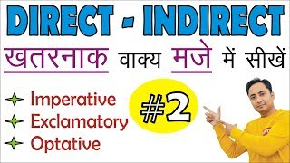 Direct and Indirect Speech/Narration| Imperative, Exclamatory & Optative Sentences | English Grammar