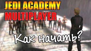 Как начать играть в Jedi Academy Multiplayer?