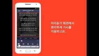 벨소리 컬러링 - 벨365 시즌 2