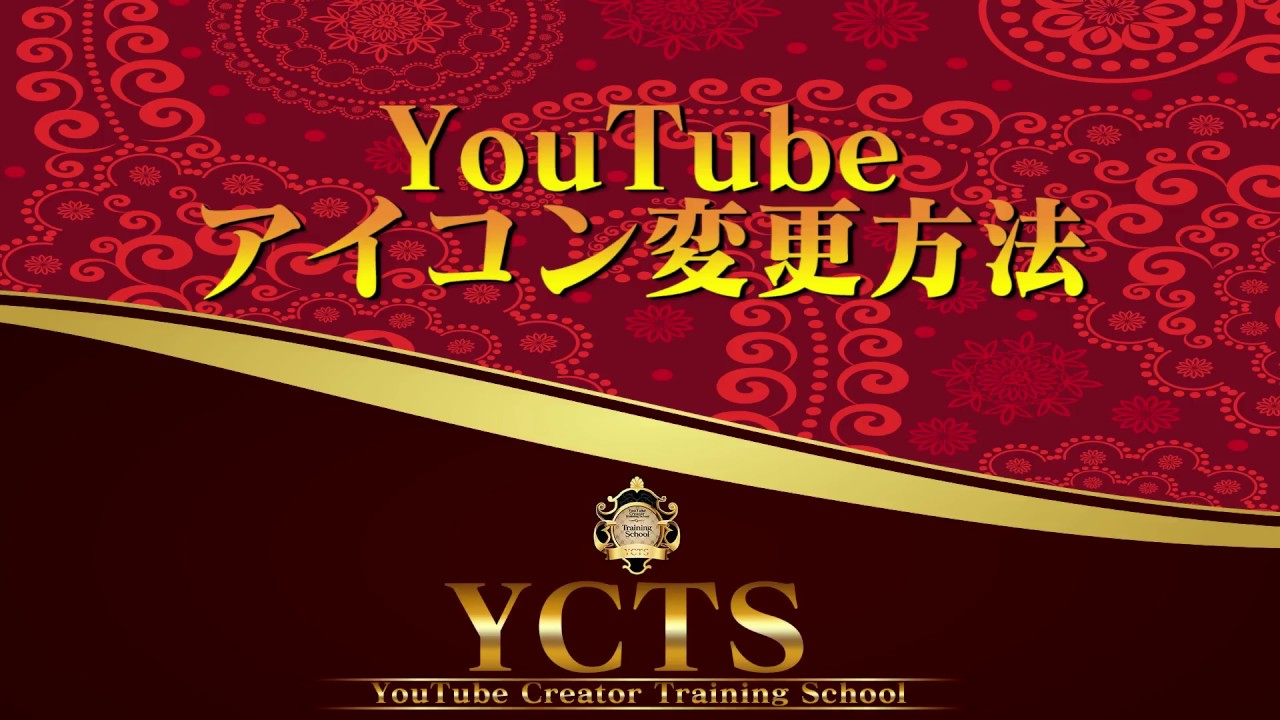 youtube アイコン 変え たい