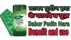डाबर पुदीन हरा के फायदे व यूज़ जाने हिंदी में Dabur Pudin Hara benefit and use in Hindi