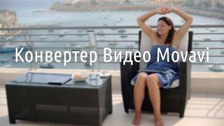 Смотрите видео, не думайте о форматах! | Конвертер Видео Movavi