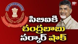 Breaking News: AP Govt Shock to CBI | Chandrababu vs Modi | AP Politics | 99TV Telugu