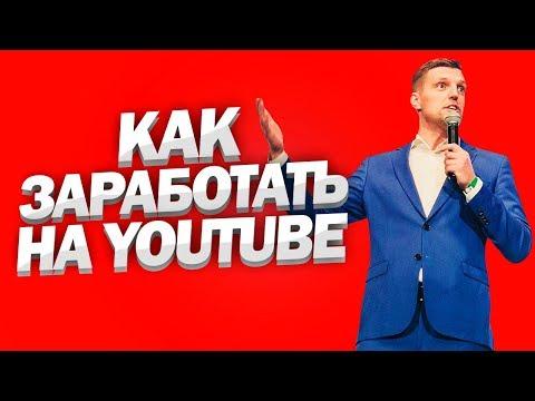 Как создать бизнес на YouTube? // 3 способа заработка на ютуб
