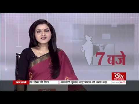 Hindi News Bulletin   हिंदी समाचार बुलेटिन – June 14, 2019 (7 pm)