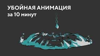 Как нарисовать мультик за 10 минут (покадровая анимация в Animate) • Кир Ященко