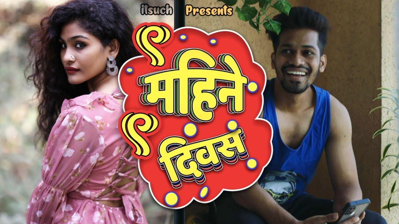 Download 9 Mahine 9 Divas   itsuch   Marathi Video