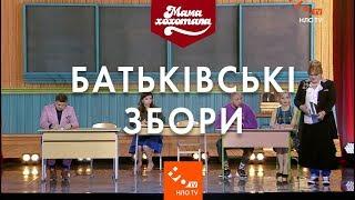 Батьківські збори| Шоу Мамахохотала | НЛО TV