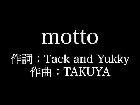 【motto】JUDY AND MARY    歌詞付き full カラオケ練習用 メロディあり【夢見るカラオケ制作人】