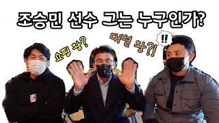 26년 지기 친구  조승민 선수 장까지 파헤치기_ PC…