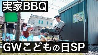 家族大集合!実家の庭でBBQ!【GWこどもの日SP】 thumbnail