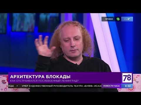 """""""Полезное утро"""" об архитектуре блокады"""