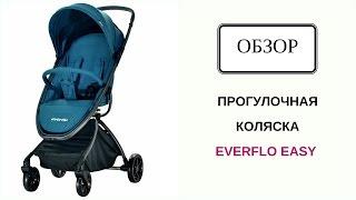 Прогулочная коляска Easy Everflo E-338