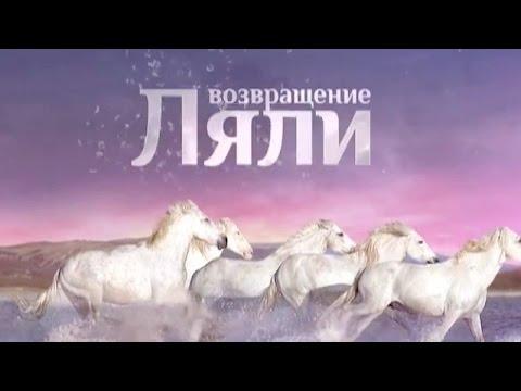 Красотка Ляля (13 (43) серия)