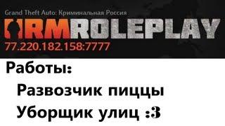 URM RolePlay   Обзор работы - уборщик улиц , развозчик пиццы.