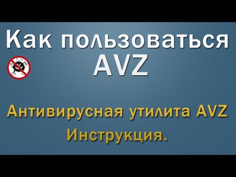 Как пользоваться программой AVZ