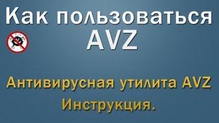 видео Обзор и работа с антивирусной утилитой AVZ. Отличный способ быстро удалить вирус.