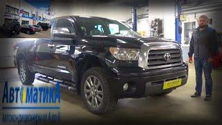 Тойота - промывка системы автокондиционера.