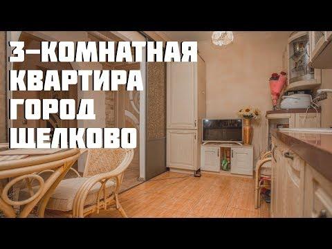 Обзор трехкомнатной квартиры, город Щелково, мкр. Богородский