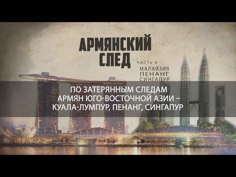 знакомство армяне в чикаго