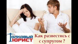 ЮРИСТ КИРОВ/ Как подать на развод и расторгнуть брак
