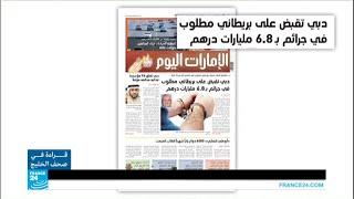 القبض على بريطاني في دبي مطلوب في جرائم بأكثر من ستة مليارات درهم