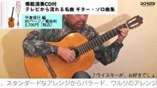 模範演奏CD付 テレビから流れる名曲 ギター・ソロ曲』 定価:2700円(税...