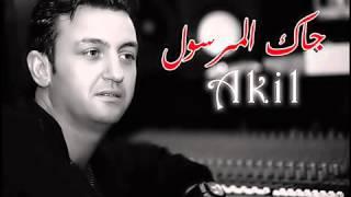 تحميل أغنية Cheb Akil Na9sam Bellah mp3