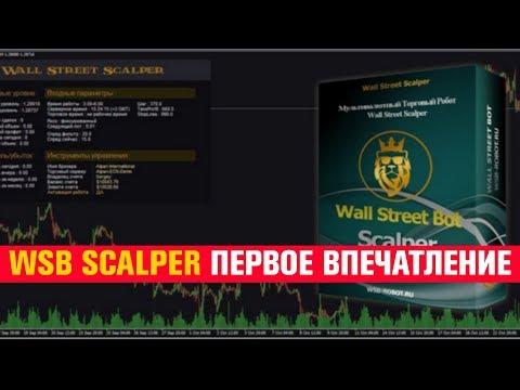 WSB Scalper - первое впечатление