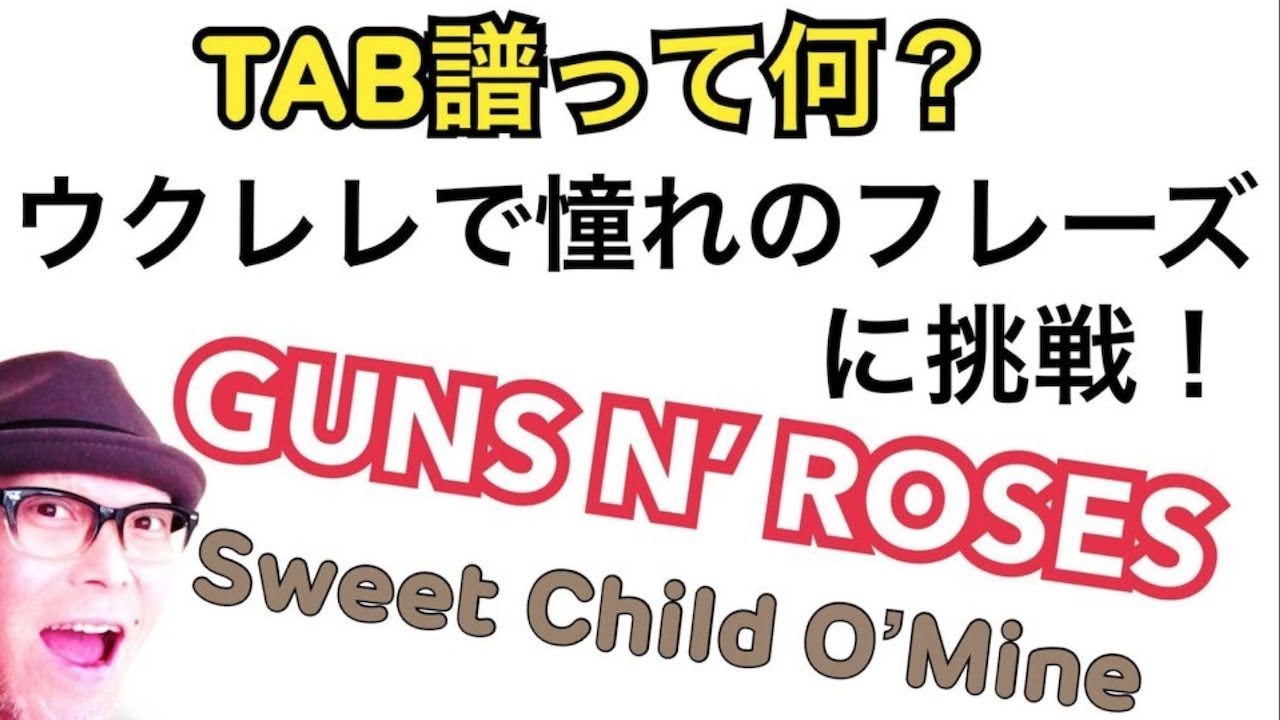 TAB譜の読み方完全解説!ウクレレでGUNS N' ROSES / Sweet Child O' Mine (Ukulele Lesson w/subtitles)