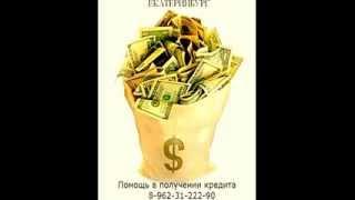 Помощь в получении кредита Екатеринбург(Помощь в получении кредита Екатеринбург. Деньги. Помогу получить кредит. Нет денег. Надо денег.Как раздобыт..., 2013-09-09T17:56:10.000Z)