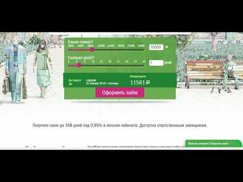 Где срочно взять онлайн займ через интернет на карту. Деньги в долг от Грин Мани. Обзор и отзывы.