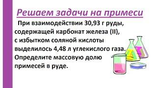 Решение задач на примеси в образце. ОГЭ (ГИА) по химии.