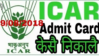 ICAR Admit card कैसे निकाले