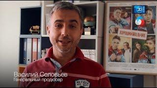 """Кастинг от создателей """"Хорошего Мальчика"""", Василий Соловьёв"""
