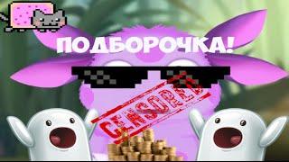 ПОДБОРОЧКА ПРИКОЛОВ С ЛУНТИКОМ #1