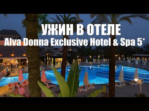 Ужин в Alva Donna Exclusive Hotel \u0026 Spa Турция Белек 2021 Отель Альва Донна