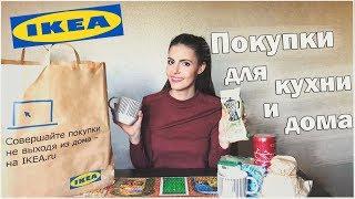 Покупки IKEA 2018 с применением. Зимняя коллекция 2019