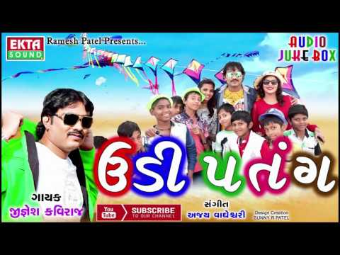 Udi Patang | Jignesh Kaviraj | KITE FESTIVAL 2017 Song | Gujarati Audio Song | EKTA SOUND
